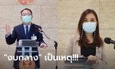 """สรุปประเด็นวิวาทะ """"งบกลาง"""" ชนวนเหตุ """"เพื่อไทย-ก้าวไกล"""" ขัดแย้ง?!!!"""