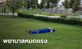 แห่แชร์ภาพ พยาบาลนอนหมดแรงบนสนามหญ้า ทำงานหนักวันละ 16 ชม. ขอรับพลังจากผืนดิน