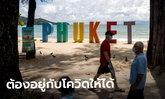 ก็เปิดไปเลยสิคะ! ซีเอ็นเอ็นเผยไทยเป็นกลุ่ม 5 ชาติเตรียมเปิดประเทศแบบอยู่ร่วมกับโควิด