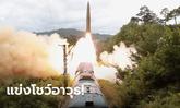 สองเกาหลีระอุ! โสมขาวทดสอบยิงขีปนาวุธจากเรือดำน้ำ โสมแดงโชว์ปล่อยจรวดบนรถไฟ