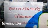 ดีเดย์แจก ATK วันแรก ประชาชนผิดหวัง-เสียเวลา โอดหากไม่พร้อมอย่าประกาศ