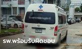 รพ.สุราษฎร์ธานี แถลงเสียใจ รถพยาบาลถอยทับหญิงวัย 36 ปี ที่มาบริจาคเลือด เสียชีวิต