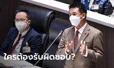 นพ.ชลน่าน เซ็ง! สภาล่มวันปิดสมัยประชุม ทำร่าง พ.ร.บ.การศึกษาแห่งชาติ ค้างโหวต