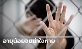 พรรคไทยสร้างไทย เผยข้อมูลช็อก เยาวชนข้ามขั้นเป็นผู้ค้ายา อายุเฉลี่ยแค่ 8 ขวบ