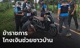 ฉาว! ข้าราชการโกงเงินช่วยโควิด 13 ล้าน ตำรวจตามรวบตัวขณะเตรียมหนีออกนอกประเทศ