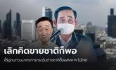 """""""ดร.โสภณ"""" วอนรัฐทบทวนมาตรการกระตุ้นต่างชาติซื้ออสังหาริมทรัพย์ในไทย ท้านายกฯ ดีเบตผลดีผลเสีย"""
