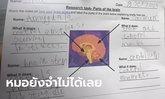 เพจหมอร้องกรี๊ด! การบ้านเด็ก อ.3 เจอวิชาสรีรวิทยา เนื้อหาสอนนักเรียนแพทย์ ปี 2