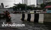 ฝนถล่มทั่วกรุง ฝั่งธนฯ อ่วมสุด แนะเรถเล็กลี่ยง 13 เส้นทางน้ำท่วมขัง