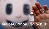 ไฟเซอร์-ไบออนเทค เผยวัคซีนโควิดปลอดภัย-ได้ผลดีในเด็กอายุ 5-11 ปี ใช้ 1/3 โดสปกติ