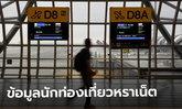 เว็บนอกพบฐานข้อมูลนักท่องเที่ยวมาไทย 106 ล้านราย เปิดอ้าซ่าในเน็ต-ไร้รหัสปกปิด