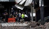 แผ่นดินไหว 5.9 เขย่าออสเตรเลีย ทางการเตือนชาวรัฐวิกตอเรียอยู่ห่างอาคาร หวั่นถล่ม