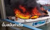 บึ้มสนั่นท่าเรือเกาะเสม็ด เรือสปีดโบ๊ทระเบิดไฟลุกท่วม กัปตันหนีตายหวิดถูกย่างสด