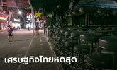 บลูมเบิร์ก คาดเศรษฐกิจไทยปี 65 หดตัวสุดในเอเชีย! ติดลบ 0.45% มาเลเซียนำโด่งเติบโต