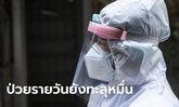 ลดลงเล็กน้อย โควิดวันนี้ ไทยพบติดเชื้อเพิ่ม 11,975 ราย เสียชีวิตอีก 127 ราย