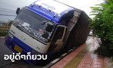 วงจรปิดจับภาพ รถบรรทุกมาจอดส่งของ อยู่ดีๆ ถนนทรุดยุบยวบลงไปครึ่งคัน (มีคลิป)