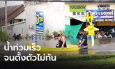 สุโขทัยอ่วม! น้ำยังท่วมหนัก 288 หมู่บ้านเดือดร้อน