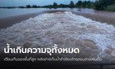 ชลประทานเตือนชาวโคราชเก็บของขึ้นที่สูง รับมือมวลน้ำไหลบ่าจากอ่างเก็บน้ำลำเชียงไกร