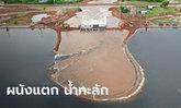 ผนังอ่างเก็บน้ำลำเชียงไกรแตก ปริมาณน้ำเกิน 150 เปอร์เซ็นต์ เตือนภัย 8 อำเภอระดับสีส้ม