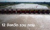 เช็กด่วน! 12 จังหวัดรวม กทม. เตรียมรับมวลน้ำหลาก จากแม่น้ำเจ้าพระยาตอนบน
