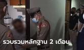 ตำรวจรถไฟ บุกรวบ 2 หัวโจกแก๊งทุจริตลงทะเบียนฉีดวัคซีนโควิด เร่งล่าอีก 5 ร่วมขบวนการ