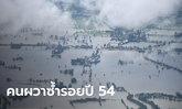 สรยุทธ กางข้อมูลเทียบให้ดูชัดๆ น้ำท่วมปีนี้จะซ้ำรอยปี 54 หรือไม่