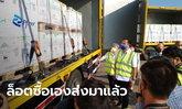 """""""ไฟเซอร์"""" ล็อตแรกที่ซื้อเอง ถึงไทยแล้ว 2 ล้านโดส """"อนุทิน"""" เป็นประธานรับมอบ"""