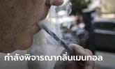 """อย.สหรัฐฯ (FDA) รับรองบุหรี่ไฟฟ้าชนิดแรก อ้างประโยชน์ช่วย """"ลด-เลิก"""" การสูบบุหรี่ได้"""