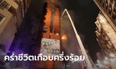 ไต้หวันเศร้า! ไฟไหม้ตึก 13 ชั้นในเมืองเกาสง เบื้องต้นพบผู้เสียชีวิตอย่างน้อย 46 ราย
