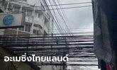 """การไฟฟ้าฯ แจงภาพ """"รัสเซล โครว์"""" เป็นสายสื่อสารไม่ใช่สายไฟ ชาวเน็ตไทยถาม อายเขาไหม?"""