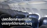 """""""การบินพลเรือน"""" ออกประกาศให้สายการบิน บรรทุกผู้โดยสารได้ตามความจุของเครื่องบิน"""