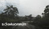 อุตุฯ เตือนฝนตกหนักในภาคอีสาน-กลาง-ใต้-ตะวันออก ระวังท่วมฉับพลัน/น้ำป่าไหลหลาก