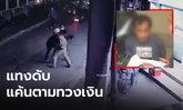 แค้นติดหนี้ 1,500 บาท! รวบมือมีด แทงหนุ่มส่งพัสดุดับย่านถนนประชาชื่น