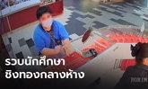 วงจรปิดจับภาพ หนุ่มนักศึกษาสถาบันดัง วิ่งราวทอง 13 บาท ผู้ต้องหาอ้างติดหนี้พนันออนไลน์