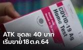 องค์การเภสัช เริ่มขาย ATK ชุดละ 40 บาทพรุ่งนี้ (18 ต.ค.64)