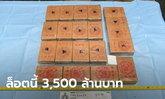 ออสเตรเลีย ยึดเฮโรอีนจากมาเลเซีย 450 กก. เผยเป็นล็อตใหญ่สุดที่เคยมีมา