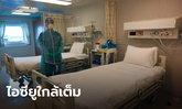 โควิดสิงคโปร์พุ่ง! ไอซียูโรงพยาบาลรัฐเหลือแค่ 60 เตียง