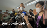 """""""บิ๊กก้อง"""" เผยคนแฉข่าวไทยส่งถุงมือยางมือสองไปสหรัฐ อาจเป็นแก๊งอุ้มชาวไต้หวันทวงหนี้"""
