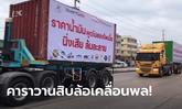 ตำรวจกางแผนรับมือม็อบสิบล้อ Truck Power บุกประท้วงรัฐบาล จี้แก้ไขน้ำมันแพง