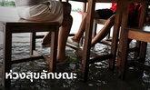 ชาวเน็ตห่วง คนแห่ตามรอยร้านอาหารริมแม่น้ำ แช่ขา-โต้คลื่นกินหมูกระทะ เสี่ยงโรคฉี่หนู