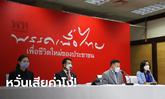 ม.44 พ่นพิษ! เพื่อไทยหวั่นทรัพย์สินชาติสังเวยความผิดประยุทธ์ ปมสั่งปิดเหมืองทองอัครา