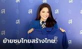"""""""พลอย ณิชชา"""" อดีตผู้สมัคร ส.ส.อนาคตใหม่ เปิดตัวร่วมพรรค """"ไทยสร้างไทย"""""""