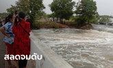 สลด นักเรียน ม.5 เดินข้ามฝายน้ำล้น ถูกกระแสน้ำพัดจมดับต่อหน้าเพื่อน