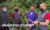 รวบเฒ่าโหดเล่นชู้กับหลานวัย 14 จนท้อง กลัวความแตกจึงวางยาฆ่า หลานตายทั้งกลม