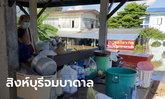 คันดินพังที่สิงห์บุรี น้ำทะลักท่วมบ้าน 300 กว่าหลังในพริบตา ชาวบ้านเก็บของไปร้องไห้ไป