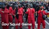 เกาหลีใต้แต่งชุด Squid Game จัดม็อบประท้วงรัฐ เรียกร้องสิทธิแรงงานที่ไม่เป็นธรรม