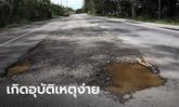 สุดอึ้ง! นักวิชาการเผยถนนเมืองไทย 750 กม. ไม่ปลอดภัยกับนักบิด เต็มที่ได้แค่ 1-2 ดาว