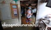สาวแม่ลูกอ่อนคลอดลูกได้ 8 วัน บ้านถูกน้ำท่วมสูง วอนขอไม้กระดานทำแคร่นอน