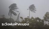 อุตุฯ เผยยังมีฝนตกหนักในภาคเหนือ-กลาง-ตะวันออก-ใต้ ระวังท่วมฉับพลัน/น้ำป่าไหลหลาก