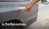 สาวโพสต์เตือนภัย เจอแก๊งตบทรัพย์ทำทีขับรถเบียด ก่อนลงมาเรียกเงินค่าซ่อม 4,000