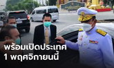 นายกฯ ขอสื่อร่วมทำความเข้าใจกรณี 46 ชาติเข้าไทยไม่ต้องกักตัว